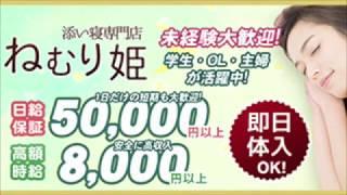 ねむり姫のお店動画