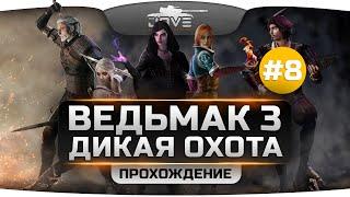 Прохождение Ведьмак 3: Дикая Охота #8. Криминальные разборки в Новиграде.