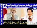 Another Fiery Announcement by PM Imran Khan | Headlines 12 AM | 22 March 2019 | Dunya News