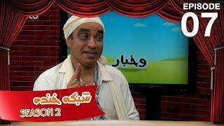 Shabake Khanda - Season 2 - Ep.07 / شبکه خنده - فصل دوم - قسمت هفتم