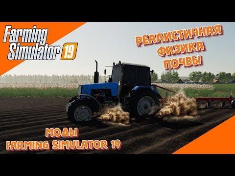 Реалистичная физика поведения транспорта на почве для фс19 / обзор модов для Farming Simulator 2019