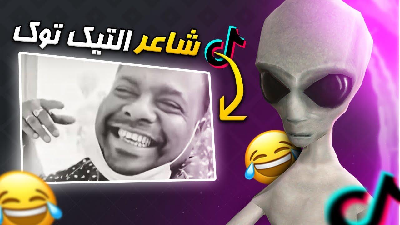 ردة فعل الفضائي - تيك توك ضحكككك 🤣🔥