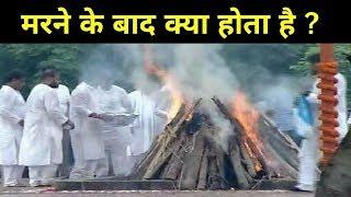 गरुड़ पुराण: कई दिनों तक धरती पर रहती है....., पुराण में लिखा है   Indian mythology