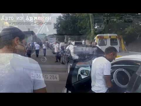 Авто из Армении.