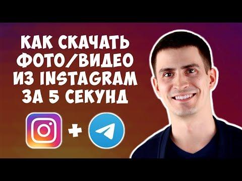 Как Скачать Фото и Видео из Инстаграм Легко и Просто с Помощью Телеграм Бота (2019)