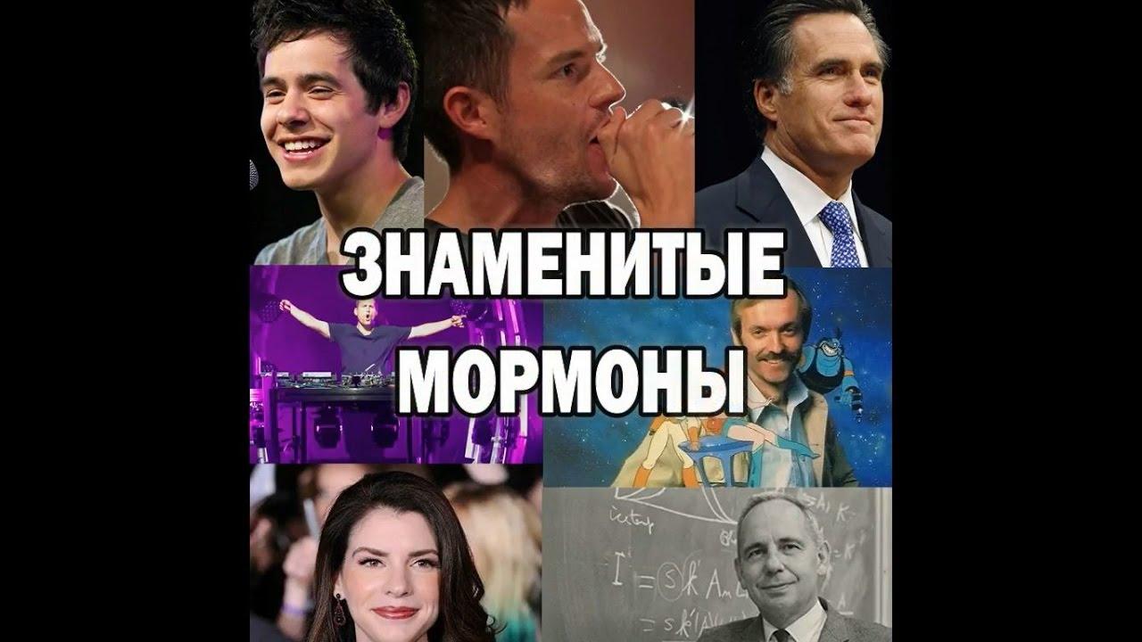 Знаменитые мормоны