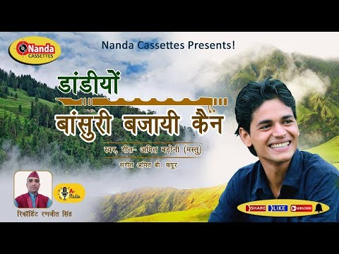 Latest Super hit Garhwali Song 2015 | Dandiyon Bansuri Bajayee Kain | Download Free Garhwali Songs