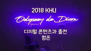 2018 KHU 경희대…