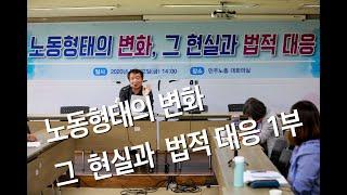 민주주의 법학연구회 2020년 봄 정기 학술대회 1부