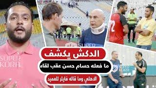 الدكش يكشف ما فعله حسام حسن عقب لقاء الاهلي وما قاله فايلر للعميد