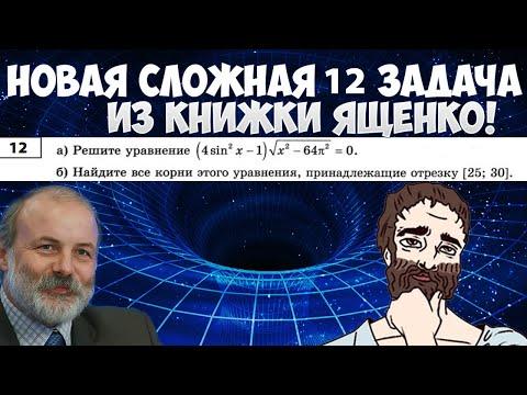 Новая СЛОЖНАЯ задача #13 из книжки Ященко 2020 (50 вариантов) + ДЗ (ЕГЭ математика профиль)