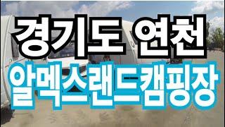 연천 알멕스랜드캠핑장 카라반 1박2일