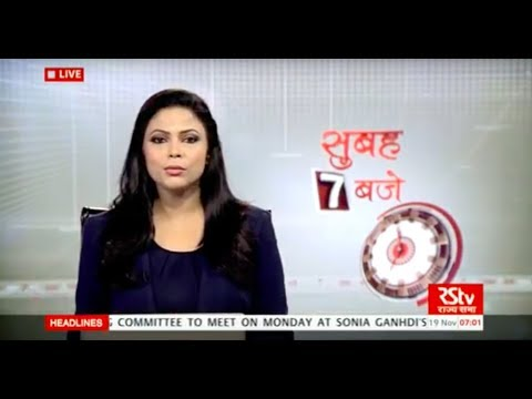 Hindi News Bulletin | हिंदी समाचार बुलेटिन – Nov 19, 2017 (7 am)