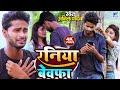 Anil Yadav New Maithili Video 2020 || रनिया बेवफा - Raniya Bewafa || New Maithili Video #Sad Song