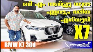 BMW X7 Review | വലിപ്പത്തിലാണോ കാര്യം? | FlyWheel Malayalam