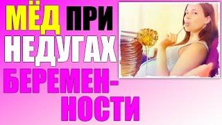 МЁД ВО ВРЕМЯ БЕРЕМЕННОСТИ | Лечебные свойства мёда при беременности