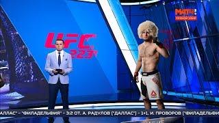 Хабиб - Фергюсон, Джошуа, Поветкин - обзор бокса и ММА на Матч ТВ