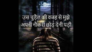 Episode- 97- Hindi Horror Stories