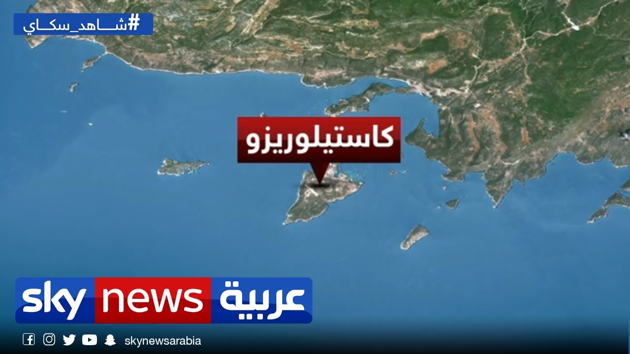 قبرص واليونان تتفقان على تنسيق العمل لمواجهة الاستفزازات التركية شرقى المتوسط