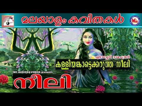 കള്ളിയങ്കാട്ടെക്കറുത്ത നീലി   മലയാളം കവിത   Malayalam Kavitha   Ezhacheri Ramachandran