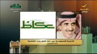 صحيفة عكاظ للكاتب خالد السليمان: الأسرة السعودية بين خط الفقر وحد الكفاية!
