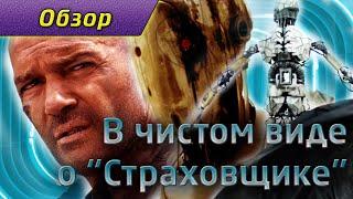 """В чистом виде о фильме """"Страховщик"""""""