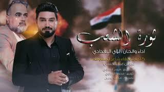 اغنية حماسية للمضاهرات ثورة الشعب - لؤي البغدادي وعباس عبد الحسن