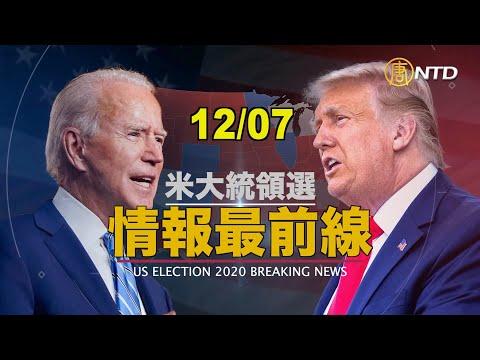 2020/12/05 【情報最前線】フリン将軍 トランプ氏に「戒厳令を発令し、軍が再選挙を監督」と提言
