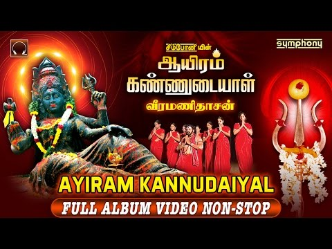 Ayiram Kannudaiyal | Veeramanidasan | First time Full Album