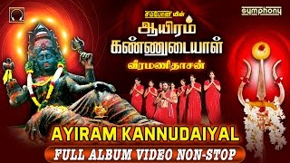 Ayiram Kannudaiyal | Veeramanidasan | First time Full Album