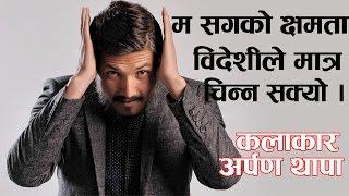 अर्पणको अभिनयबाट विदेशी प्रभावित ।। Arpan Thapa ।। Filmykura TV