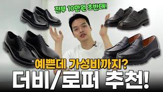 10만원 초반대 트렌디하고 예쁜 더비/로퍼 추천(시티보…