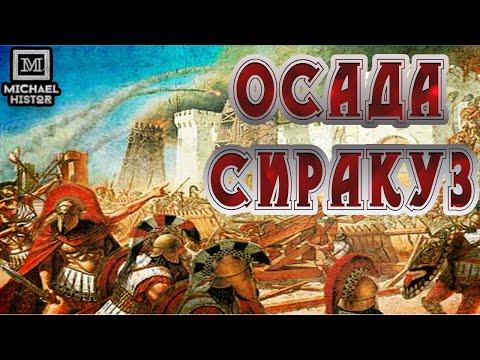 Осада Сиракуз  416- 413 г .