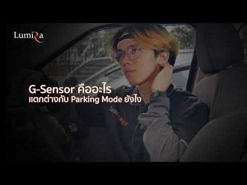 G Sensor คืออะไร เเล้วเเตกต่างกับ Parking Mode ยังไง ??