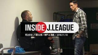 2018年11月10日にノエビアスタジアム神戸で行われた明治安田生命J1リ...