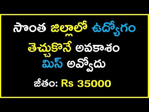 Viswa bharathi Kaushal vikas mission Job Notification | Telangana | Government Jobs in Telugu 2017