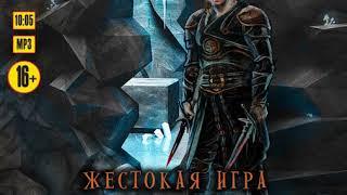 Максим Зингаев – Жорстока гра. Смерть. [Аудіокнига]