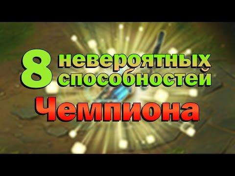 видео: [lol] 8 невероятных умений чемпионов, не вошедших в игру