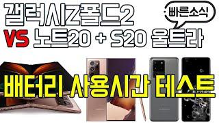 갤럭시Z폴드2, 배터리 사용시간 벤치마크(feat 노트…