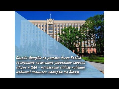 Миколаївська ОДА: Онлайн-брифінг за участю Олега Бабіна заступника начальника управління охорони здоров'я ОДА