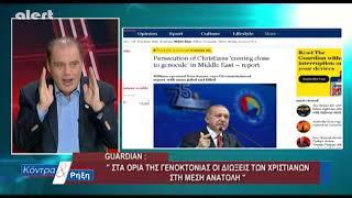 Κ.Bελόπουλος - Κόντρα&Ρήξη 12/11/19  - Γεωστρατηγικές εξελίξεις στη Μ.Ανατολή...όλα τα δεδομένα...