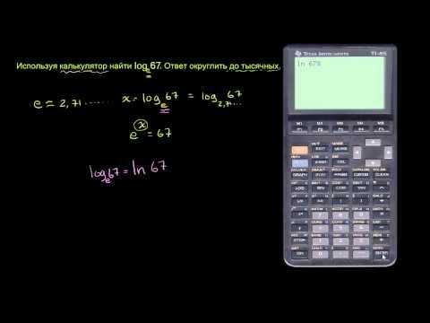 Натуральный логарифм на калькуляторе