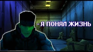 Кратко о Metal Gear Solid (Часть 2)