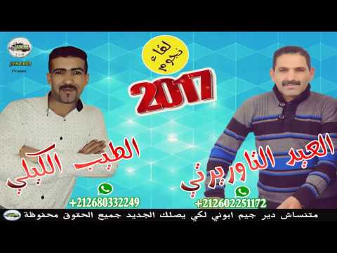 Tayeb El guili 2017 Duo El Aid Taourirti 2017 | Win El Mhaba (J.V.M PROD)