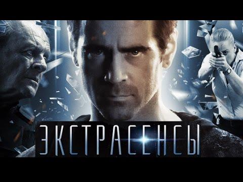 Экстрасенсы - Solace - Русский HD Трейлер 2016