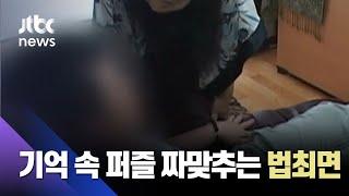 사건 실마리 푸는 기억 속 '퍼즐 한 조각'…과학수사기법 '법최면' / JTBC 사건반장