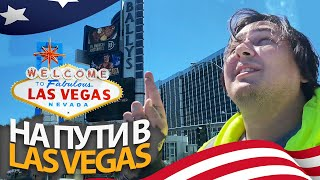 Приключения по пути в Las Vegas - сколько стоит ремонт авто в США - отдых американца