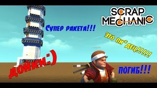Scrap mechanic   #1---------РАКЕТА