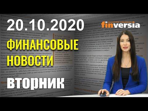 Новости экономики Финансовый прогноз (прогноз на сегодня) 20.10.2020