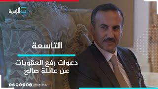 دعوات رفع العقوبات عن عائلة صالح.. أبعادها ومغازيها؟ | التاسعة